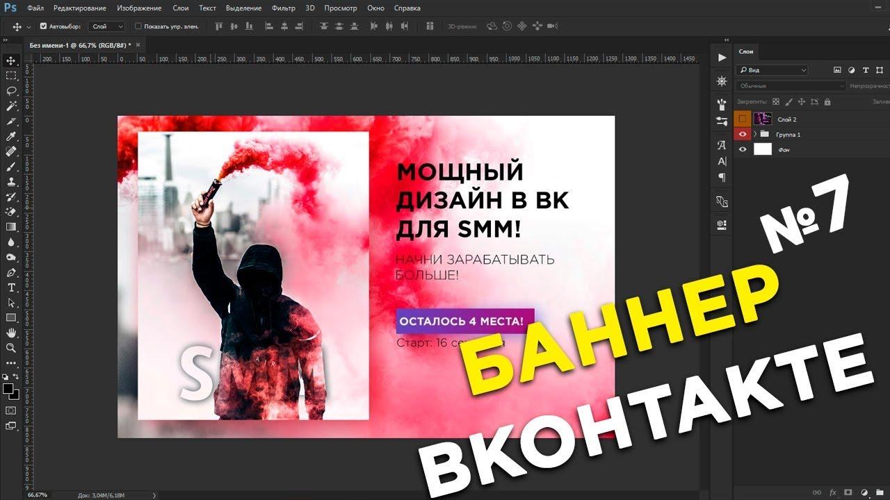 Фотошоп дизайн для группы вконтакте