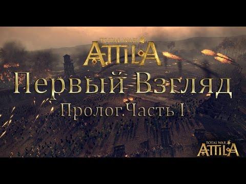 Total War:Attila Первый Взгляд. Пролог. Часть 1