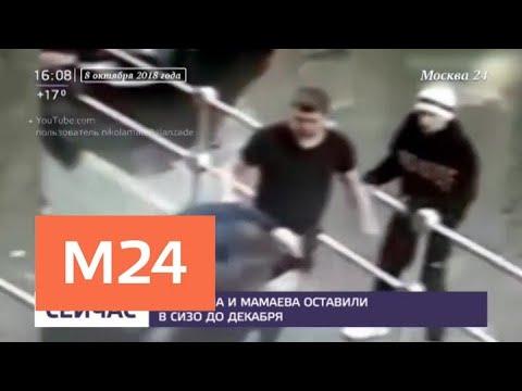 Кокорина и Мамаева оставили в СИЗО до декабря - Москва 24