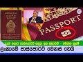 ලංකාවේ පාස්පෝර්ට් එකට එන අළුත්ම වැඩ කෑල්ල මෙන්න - Microchip Passport Srilanka