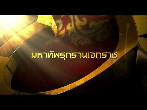 Tr.นเรศวร 3 ยุทธนาวี (Official Tr.)