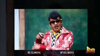 Vaigai puyal vadivelu speaks about his 'Eli' Tamil movie | Tamil Comedy film Eli
