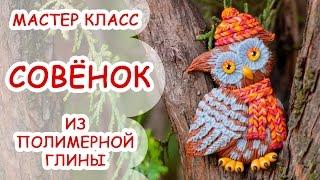 Little owl ♥ POLYMER CLAY ♥ TUTORIAL ANNAORIONA