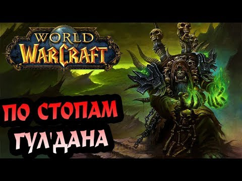 World of warcraft - топим за лока!