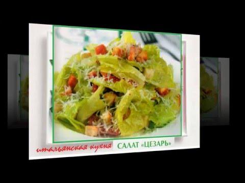 Ильей лазерсоном салат цезарь