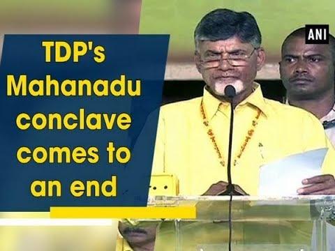 TDP's Mahanadu conclave comes to an end - Andhra Pradesh News