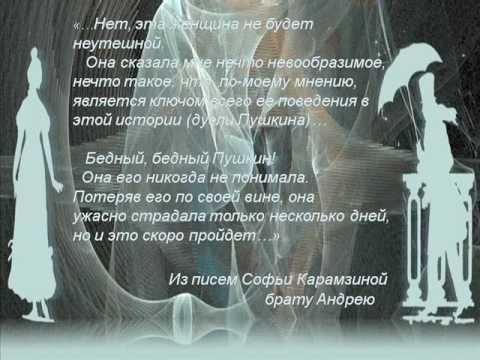 Гончарова Н.Н. - 200 лет со дня рождения