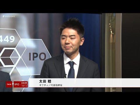 ギフティ[4449]東証マザーズ IPO