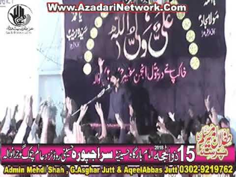 Zakir Ali Abbas Askari 15 Zulhaj 2018 Siraj Pura Gujranwala