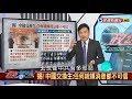 【政經看民視】假新聞之亂! 中國交換學生:任何統媒消息都不可信!