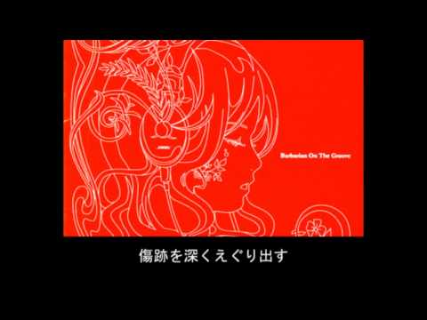 Barbarian on the Groove :: 深く眠れ