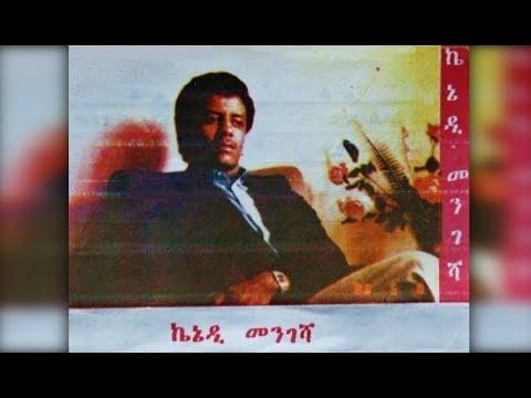 Kennedy Mengesha - Wub Endanchi Yelem ውብ እንዳንቺ የለም (Amharic)