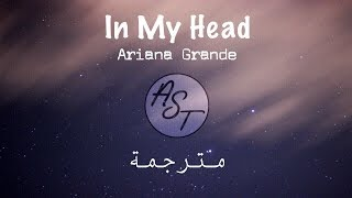 Ariana Grande - In My Head | Lyrics Video | مترجمة