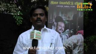 Ilaya Kamban At Virudhachalam Movie Audio Launch