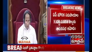 Assembly Live:Several  Bills Passed In AP Assembly|Assembly Adjourned Till Tomorrow|Mahaa News