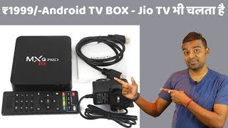 ₹1999/- Android TV Box COD Available | इसमें  JIO TV भी चलता है | MXQ Pro Android 7