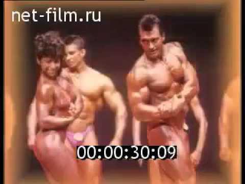 Первый в СССР международный турнир по культуризму «Мужчина и женщина  89»