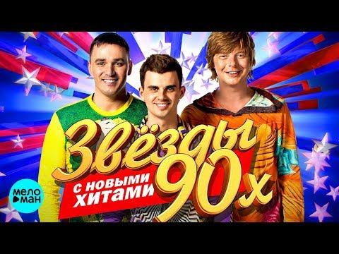 ЗВЁЗДЫ 90х - НОВЫЕ ХИТЫ - 2018