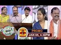 (05/01/2019) Makkal Mandram | Promo | 2019   மோடியா ? ராகுலா ? | Thanthi TV
