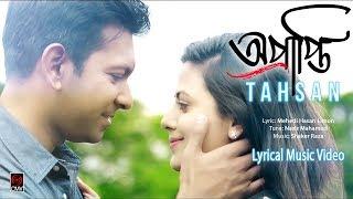 TAHSAN - OPRAPTI - Lyrical Music Video | Tahsan, Asha & Towfique | New Song 2017