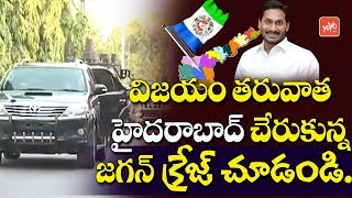 YS Jagan Convoy in Hyderabad | AP Election Results | AP CM Jagan Craze in Telangana