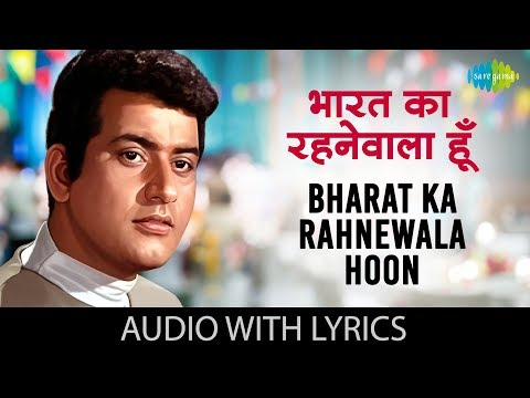 Bharat Ka Rahnewala Hoon with lyrics | Mahendra Kapoor | Purab Aur Pachhim | HD Song