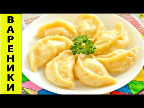 Вареники с творогом и картошкой - пошаговый рецепт
