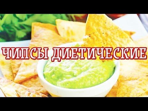 Чипсы диетические — Вкусные рецепты