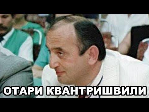 Отари Квантришвили. Криминальный авторитет, спортсмен, бизнесмен, политик
