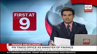 Ada Derana First At 9.00 - English News 31.10.2018