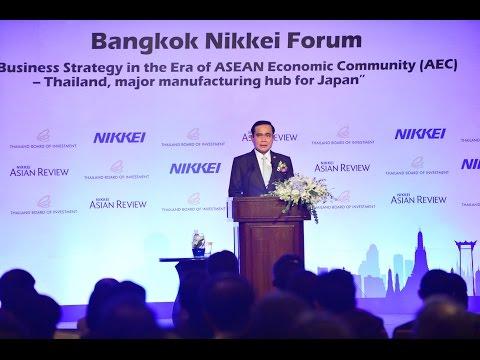 นายกรัฐมนตรีเป็นประธานในพิธีเปิดงานสัมมนา Nikkei Bangkok Forum พร้อมกล่าวปาฐกถาพิเศษ