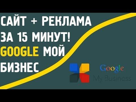 Как сделать сайт + рекламу за 15 минут | Сервис Гугл Мой Бизнес