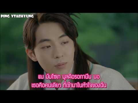 [Karaoke-Thaisub] Epik High (ft. Lee Hi) – Can You Hear My Heart (내 마음 들리나요)