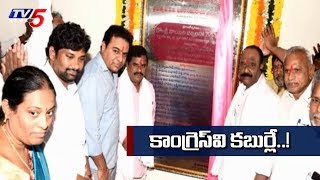 IT Minister KTR Inaugurates ITI College In Rajanna Sircilla District
