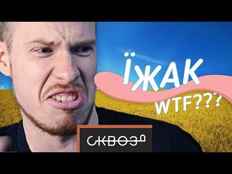 Русские Пытаются Перевести Украинский #7 | С Блогерами!