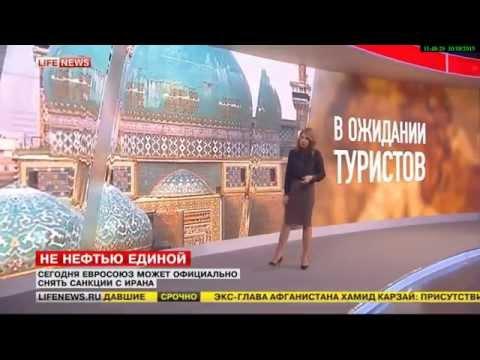 Как может изменится жизнь Ирана после снятия санкций, Новости Ирана, России сегодня 23.10.2015