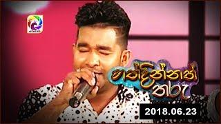 Hathdinnath Tharu 2018.06.23