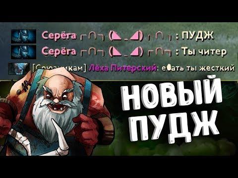 ФАНИМСЯ НА ПУДЖЕ - PUDGE ROFL PARTY DOTA 2
