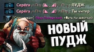 ФАНИМСЯ НА ПУДЖЕ - PUDGE ROFL PARTY DOTA 2