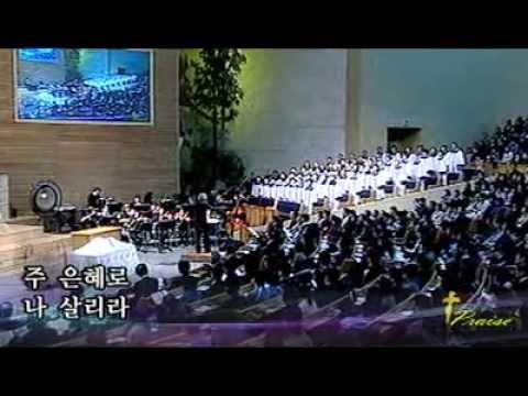 은혜 아니면 2011.03.06 선한목자교회 할렐루야찬양대 찬양곡