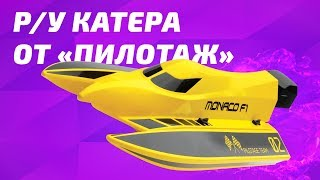 "Катера ""Пилотаж"": Monaco F1, Speed Racing, Speed Racing PRO, Bandit Sea Rider"