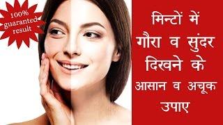 मिनटों में गोरा व् सुंदर दिखने के आसान व् अचूक उपाय | Guranteed Beautifull Skin in Minutes