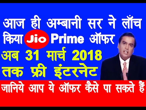 !! GOOD NEWS !! Reliance Jio Launch Today New Offer ||Jio Prime Offer || Membership Till March 2018