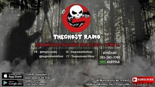 THE GHOST RADIO   ฟังย้อนหลัง   วันเสาร์ที่ 13 กรกฎาคม 2562   TheghostradioOfficial