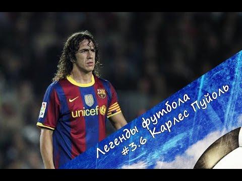 Легенды Футбола: Карлес Пуйоль