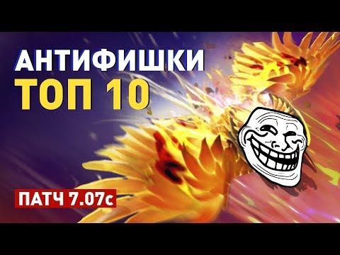 Антифишки ТОП-10