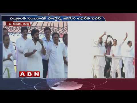 Pawan Kalyan Speech at Guntur Public Meeting | Comments on TRS and YCP | ABN Telugu