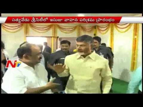 AP CM Chandrababu To Inaugurate Isuzu Motors Manufacturing Unit In Nellore Sri City   NTV