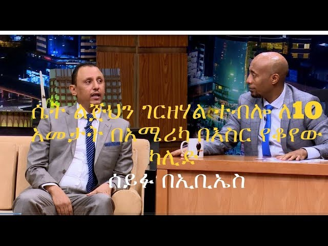 Seifu on EBS: Interview With Khalid Adem