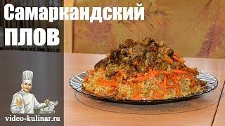 Самаркандский плов: настоящий узбекский плов